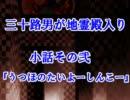 三十路男が地霊殿入り・小話その弐 【東方幻想入り動画】