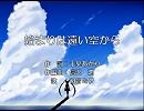 【ニコニコ動画】【初音ミク】始まりは遠い空から【オリジナル】を解析してみた
