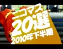 The NicoM@S Best 20 Selection in Latter 2010 Vol.1