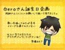 【Gero】誕生日おめでとう企画【作業用BGM】 thumbnail