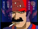 「[MAD]麻雀ゲーム「兎 - 野性の闘牌」にマリオ・ルイージのコンビ打ちが無理ゲーな件。」のイメージ