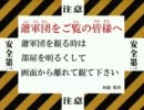 戦国最強!爺軍団 【爺戦記・其の弐】