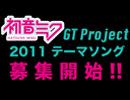 【初音ミクGTプロジェクト】2011テーマソング募集開始