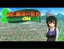 【ニコニコ動画】【卓M@s】続・小鳥さんのGM奮闘記 Session26-1【ソードワールド2.0】を解析してみた