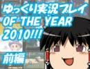 ゆっくり実況プレイOF THE YEAR 2010
