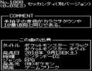 【ニコニコ動画】【ポケモンBW】セッカシティ 別バージョン