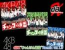 """チャンスの順番 [dBX """"じゃんけん選抜"""" Remix] / AKB48 thumbnail"""
