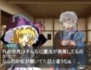 【東方卓遊戯】 魔理沙と赤い魔法書・PROLOGUE 【TORG/トーグ】