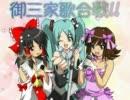 【ニコカラ】御三家歌合戦!!【歌詞追加】
