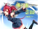 【UTAU】帰り道(化物語まよいマイマイOP)【重音テト連続音源】