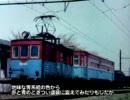 【ニコニコ動画】【北東北の迷列車】 Vol.10 朝市のまちの小さな鉄道 秋田中央交通線を解析してみた
