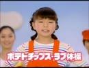 【大橋のぞみ】 カルビーポテトチップスのCM