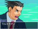 【逆転裁判】成歩堂・御剣・矢張に思い出は億千万歌わせてみた thumbnail