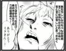 【ボーカロイド4コマ劇場】ボカロ漫画に声をあててみた【修羅場篇3】 thumbnail