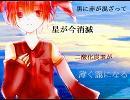 【重音テト】good-bye daybreak【オリジ