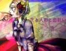 【がくっぽいど】 生き人形と恋狂い 【鏡音リンオリジナル】