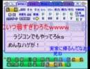 【ゆっくり実況】極悪な日本球界をフルボッコpart6【パワプロ12決】 thumbnail