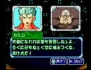 爆走兄弟レッツ&ゴー!!エターナルウィングス カルロ編 Part3