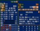 三国志Ⅴ音楽集 thumbnail