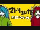 【替え歌】 「カロウシカ」 を歌ってみた 【トモナシ】 thumbnail