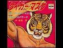 アニソン (562) タイガーマスク  行け!タイガーマスク