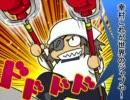 【ニコニコ動画】蒼紅と瀬戸内キッチンスタジアム【手書きBASARA】を解析してみた