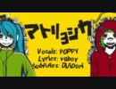一周年で【マトリョシカ】を英語で歌ってみたヽ(;▽;)ノ【POPPY】
