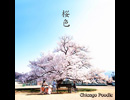 Chicago Poodle「桜色」PV