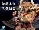 軒轅剣・蚩尤フィギュア