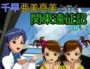 【旅m@s】千早亜美真美と行く関東遠征記#11