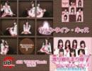 """バレンタイン・キッス [dBX """"SEVEn"""" Remix] / 渡り廊下走り隊7 thumbnail"""