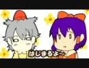 【東方】椛が霊夢の家に遊びに行ったようです。【アニメ】 thumbnail