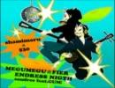 【ニコニコ動画】【津軽vs沖縄】 メグメグ☆ファイヤーエンドレスナイト 【三味線】を解析してみた