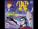 1973年01月01日 アニソン (586) バビル2世  正義の超能力少年