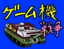 【ニコニコ動画】ゲーム機戦争を解析してみた