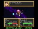 SFC 第3次スーパーロボット大戦 第21~22話 Testrun/WIP