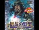 【BGM集】信長の野望 戦国群雄伝(PC8801) thumbnail