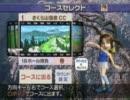 第6位:みんなのGOLF3 コース1・さくら山温泉C.C. BGM