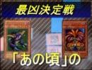 遊戯王 初期最凶決定戦①