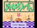 ファミコン格ゲーの名作、ジョイメカファイトをやる【単発実況】