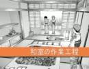 和室の作業工程