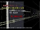 【猫村いろは】カムヒア!ダイターン3/無