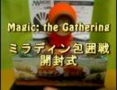 【MTG】ミラディン包囲戦開封式【MBS】 thumbnail