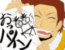 【手書き】白ひげ海賊団でDON'T WORRY BE HAPPY!! thumbnail