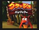 クラッシュ・バンディクー を実況プレイ part1 thumbnail