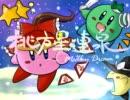 【東方×カービィ合作メドレー】桃方星連泉 〜 Medley Dream 第1部 thumbnail