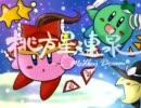 【東方×カービィ合作メドレー】桃方星連泉 ~ Medley Dream 第2部