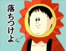 【コジマ店員】の歌ってみた(笑) part.2
