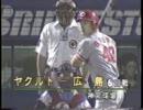 【ニコニコ動画】1993年 ヤクルト-広島 16-16の同点劇 延長14回の結末を解析してみた