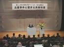 【つくる会】新春講演:尖閣事件と歴史公民教科書[桜H23/2/7]